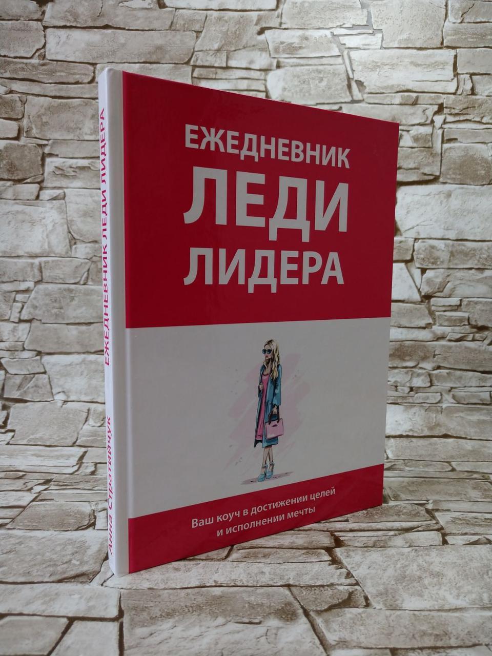 """Книга """"Ежедневник ЛЕДИ ЛИДЕРА"""" Стратийчук А."""