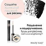 ТУШЬ ДЛЯ РЕСНИЦ С ЭФФЕКТОМ УДЛИНЕНИЯ LASH LOVE MARY KAY, 8 Г, черная, фото 3