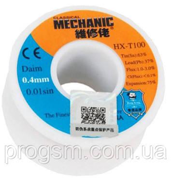 Припой Mechanic 0.4 mm