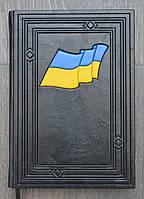 """Ежедневник в кожаном переплете, ручной работы """" Украина 3"""", VIP подарок начальнику"""