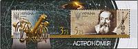 ЕВРОПА'09. Астрономия, М/Л из 2м; 2009 год.