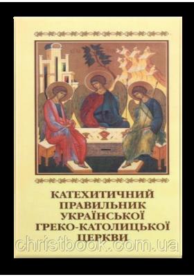 Катехитичний правильник Української Греко-Католицької Церкви