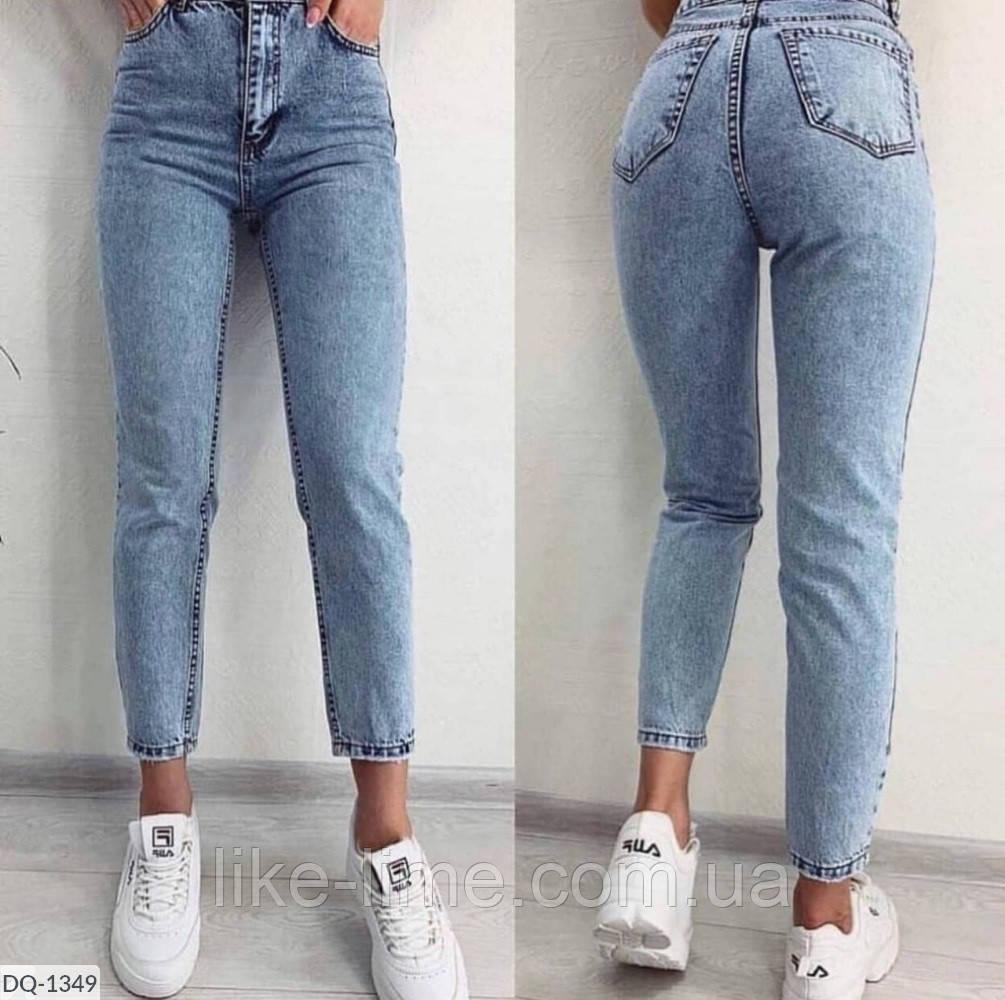 Джинсы МОМ,женские джинсы, стильные джинсы