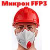 Маска - Респиратор МИКРОН FFP3 КЛАСС ЗАЩИТЫ с клапаном | ЗАЩИТА 50 ПДК |