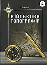 ВІЙСЬКОВА ТОПОГРАФІЯ  С. Г. Шмаль