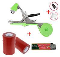 СУПЕРКОМПЛЕКТАЦИЯ>>>Степлер для подвязки + лента 20 штук (130 мкр) + скобы 10000 штук