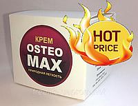 Остеомакс Osteo MAX Крем для суставов, официальный сайт