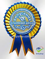Значок «Впускник початкової школи», фото 1
