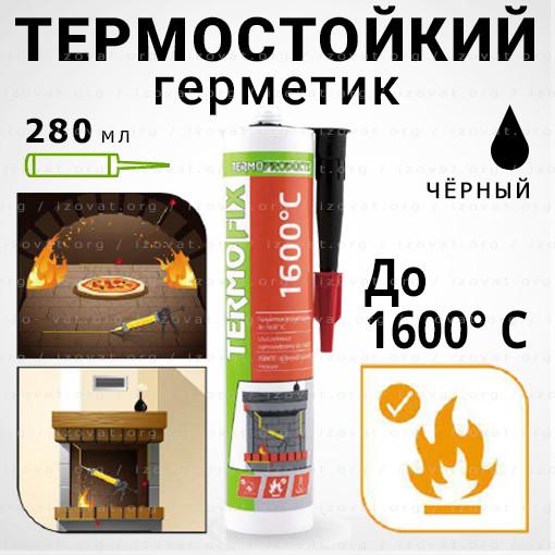 ОГНЕСТОЙКИЙ ГЕРМЕТИК силикатный. Термостойкий до 1600 °C. Черный (Словения)