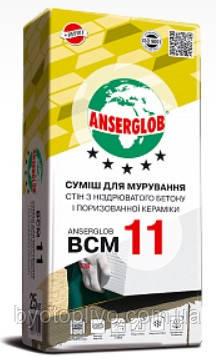 Клей для газобетона Anserglob ВСМ 11