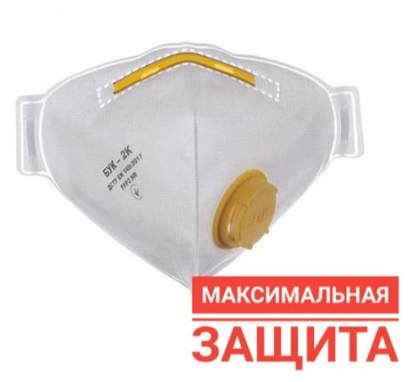 Респиратор БУК-2К FFP2 с клапаном выдоха максимальная защита, фото 2