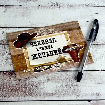 Чековая книжка желаний КОВБОЙ, фото 2