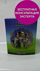 Монастырский травяной сбор Гипертонический, официальный сайт