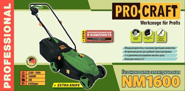 Газонокосилка электрическая ProCraft NM-1600 + нож дополнительный