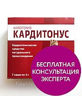 Кардитонус Препарат для нормализации давления, официальный сайт
