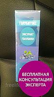 Голубитокс экстракт голубики для здоровья, официальный сайт