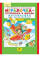 Игралочка 6-7лет Ступенька к школе 4(2)  часть Л.Г. Петерсон, Е.Е. Кочемасова