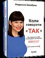Людмила Калабуха Коли говори ТАК