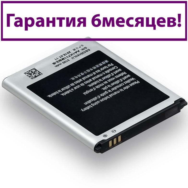 Акумулятор для Samsung i9082 Galaxy Grand EB535163LU (AAAA) 2100мА/год (акумулятор, батарея)