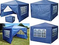 Садовий павільйон синій 4 стінки 3x3 м Палатка Павильон Намет Садовый павильон Шатёр торговые палатки тенты