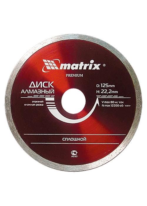 Диск алмазный отрезной сплошной, 180 х 22,2 мм., мокрая резка MTX Professional 731879