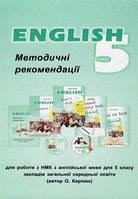 """Англійська мова 5 кл Методичні рекомендації до НМК """"English - 5"""""""