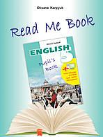 Англійська мова 5 кл Книга для домашнього читання+ мультимедійний додаток