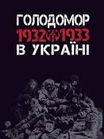 Голодомор в Україні 1932-1933 рр