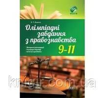Олімпіадні завдання з правознавства (9-11 класи)