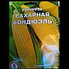 Семена кукурузы Сахарная Бондюэль, 20 г.