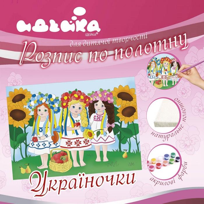 Роспись по холсту Украиночки ТМ Идейка 25 х 35 см арт 7152
