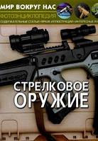 Стрелковок оружие (тв) Фотоэнциклопедия