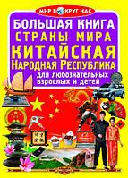Китайская народная республика (бол мягк) Большая книга для любознательн мальчиков и девочек