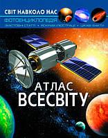 Атлас всесвіту (тв) Фотоенциклопедія