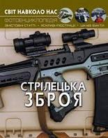 Стрілецька зброя (тв) Фотоенциклопедія