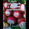 Семена редиса Красный с белым кончиком среднеранний, 20 г.