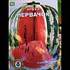 Семена арбуза первачок 10г.