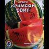 Семена арбуза Крымсон Свит 10г.