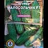 Семена огурцов малосольчик самоопыляемые F1 3г.