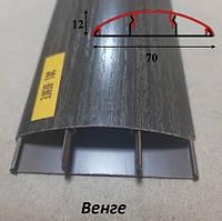 Наличник пластиковый с кабель-каналом 70 мм, 2,2 м Венге