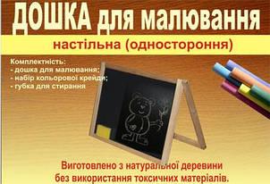 Доска для рисования + мел