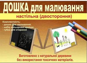 Доска для рисования двусторонняя с мелом