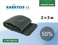 Фасовка сітка для затінення KARATZIS 50% (2*5м)