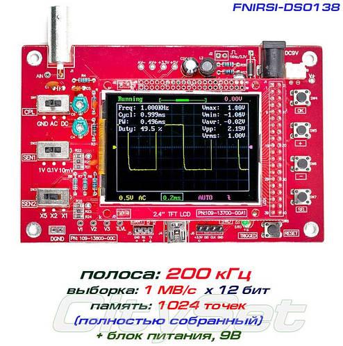 FNIRSI-DSO138 портативный осциллограф, 200 кГц, 1 МВ/с