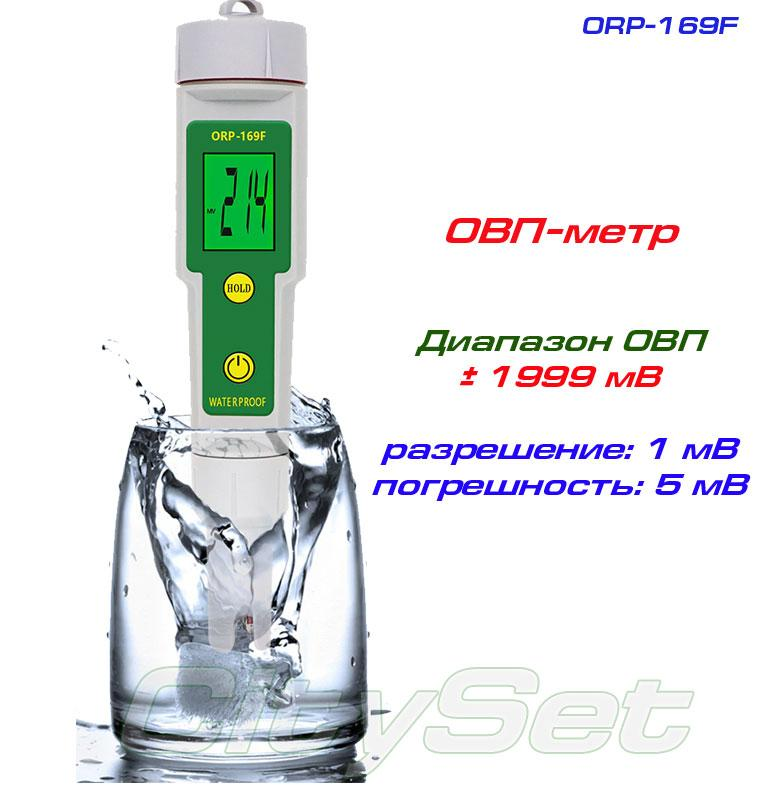 ORP169F измеритель ОВП-метр