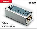 Преобразователь уровня сигнала Carav 2 канальный (R-300), фото 3
