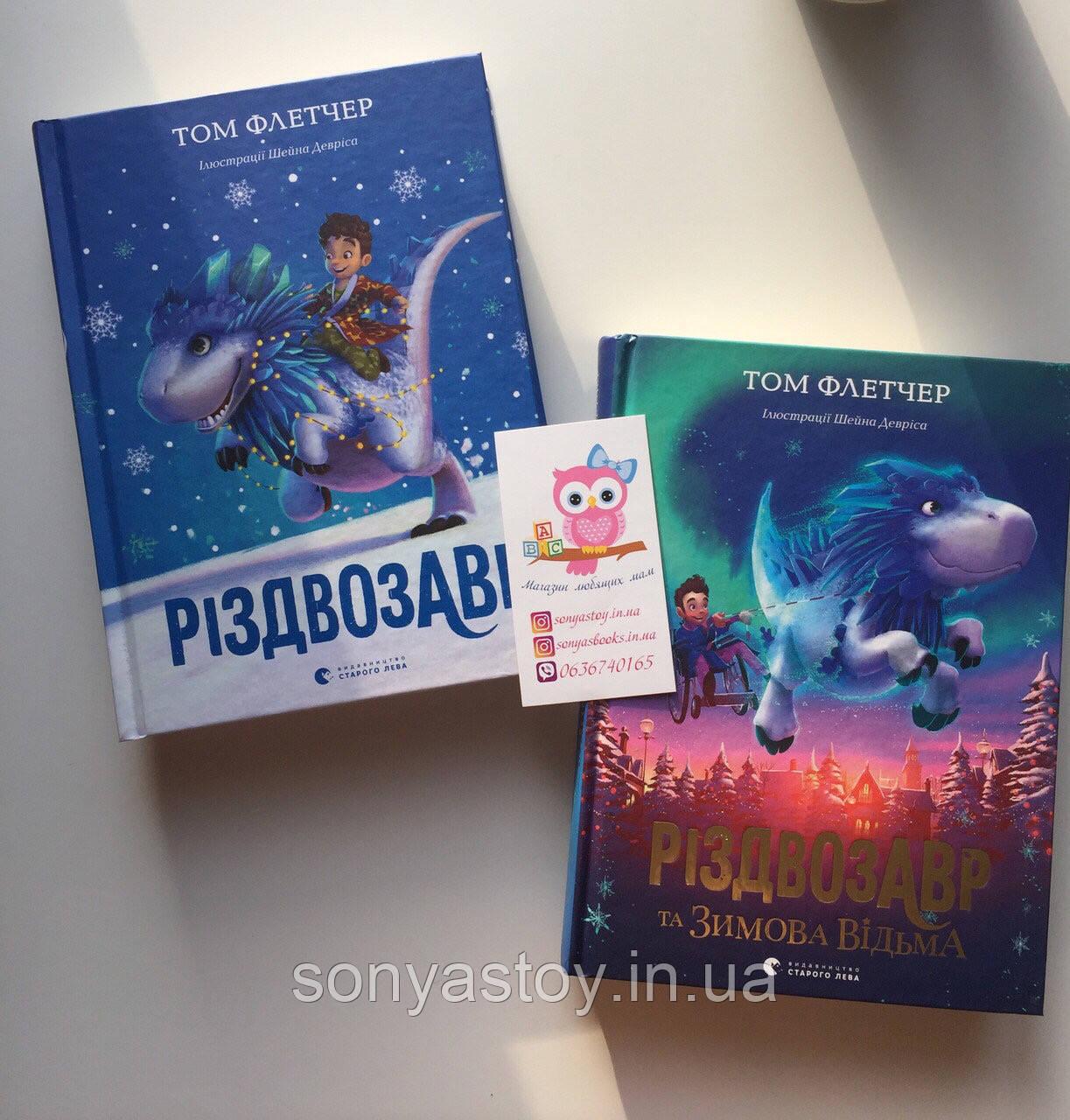 Книга Різдвозавр і Різдвозавр та зимова відьма, 6+