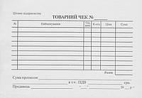 Товарный чек, газетка, 9 позиций