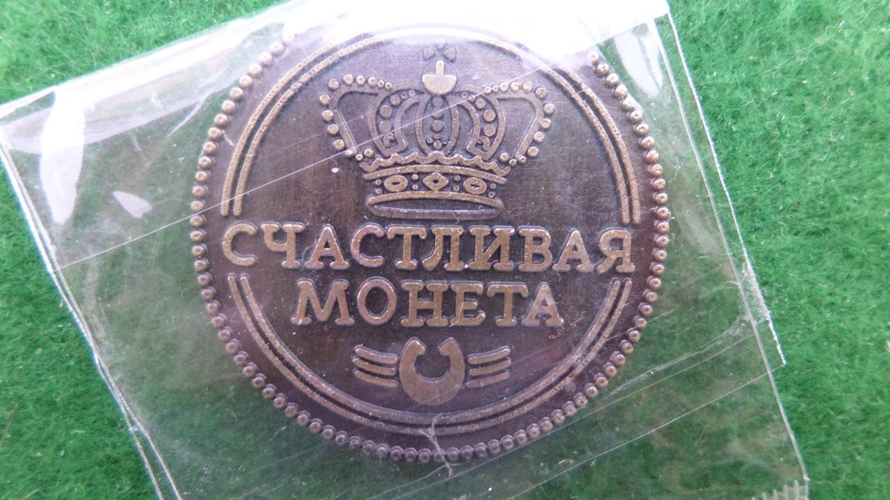 Счастливая монета - на исполнение желания