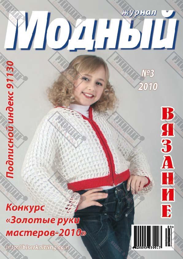 Модний журнал №3, 2010
